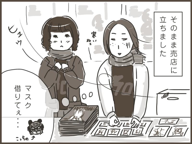妹ちゃんがプロレスラー-イオ自主興行04