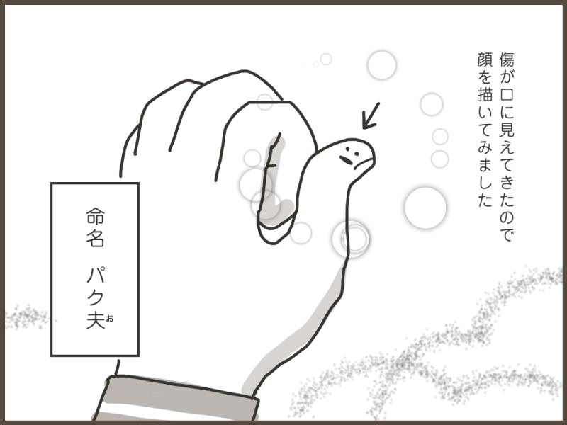 妹ちゃんがプロレスラー-ぱっくり02