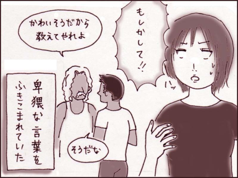 妹ちゃんがプロレスラー-081