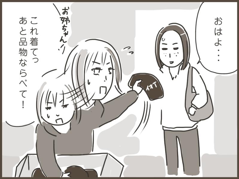 妹ちゃんがプロレスラー-イオ自主興行02