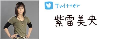 美央Twitterリンク