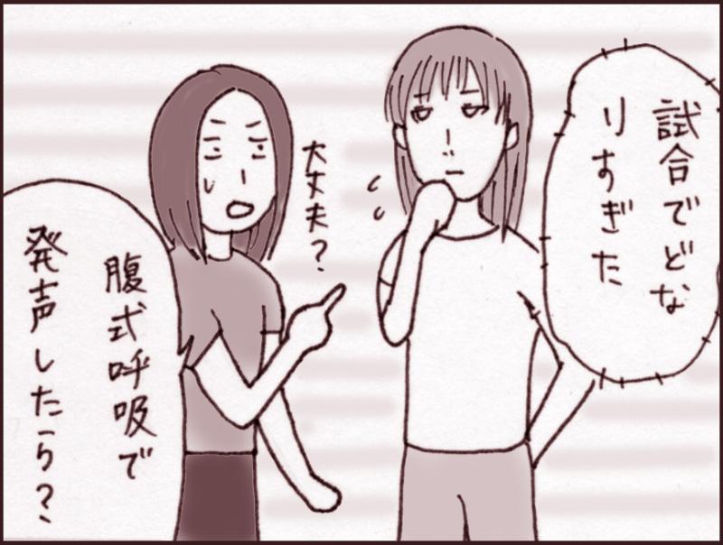 妹ちゃんがプロレスラー-018