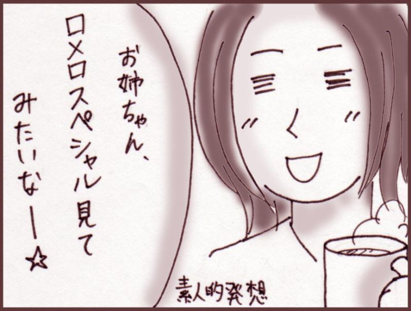 妹ちゃんがプロレスラー-06