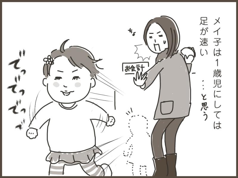 妹ちゃんがプロレスラー-メイ子やり放03