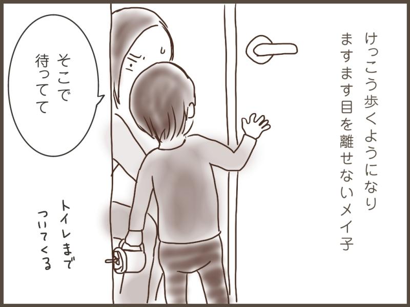 妹ちゃんがプロレスラー-092