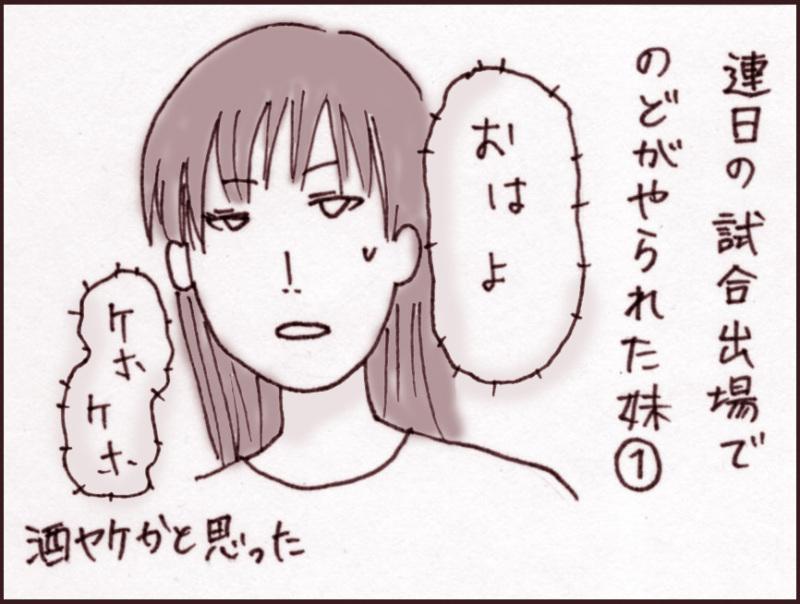 妹ちゃんがプロレスラー-017