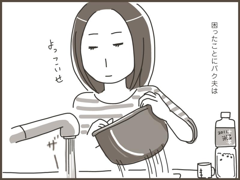 妹ちゃんがプロレスラー-ぱっくり03