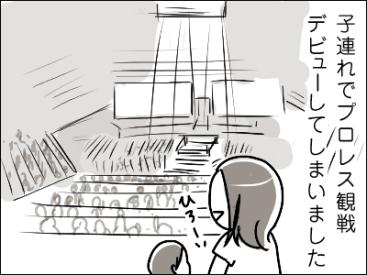 妹ちゃんがプロレスラー-武道館01