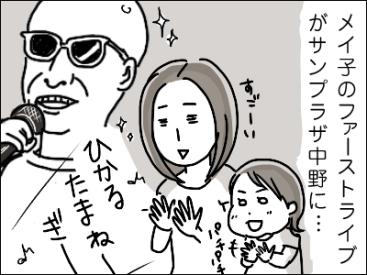 妹ちゃんがプロレスラー-武道館02