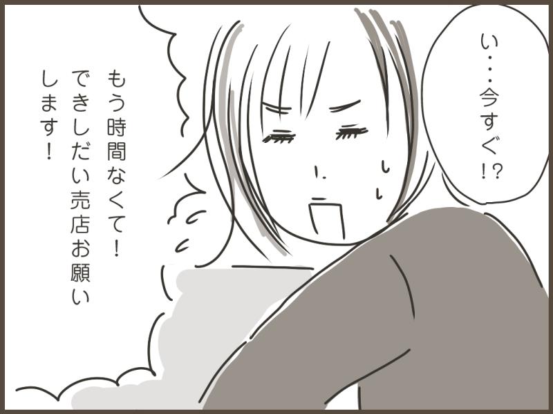 妹ちゃんがプロレスラー-イオ自主興行03