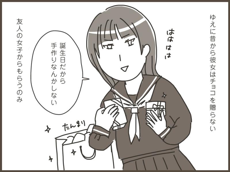 妹ちゃんがプロレスラー-美央バレンタイン02