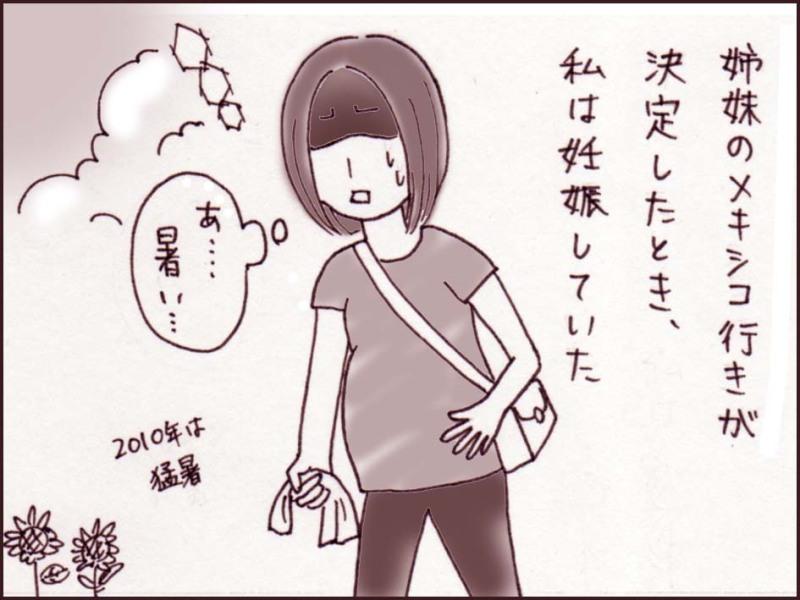 妹ちゃんがプロレスラー-052