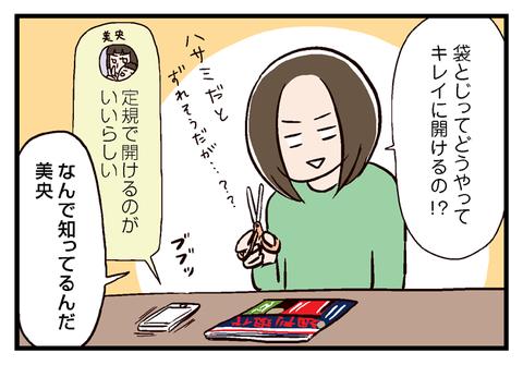 imopuro16_02