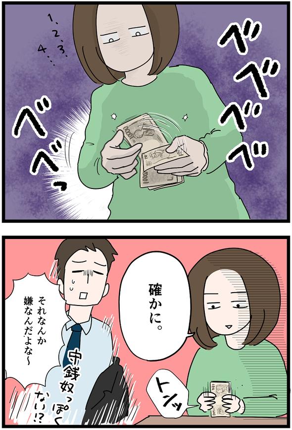 icchomae1135_02