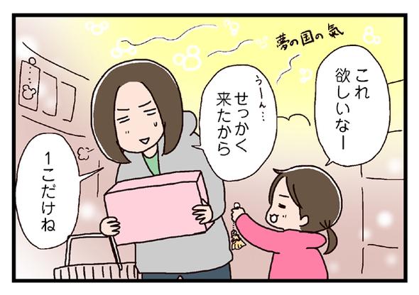 icchomae304_02