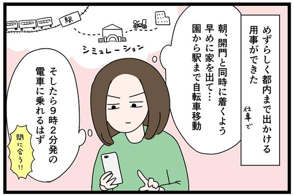 icchomae1190_01