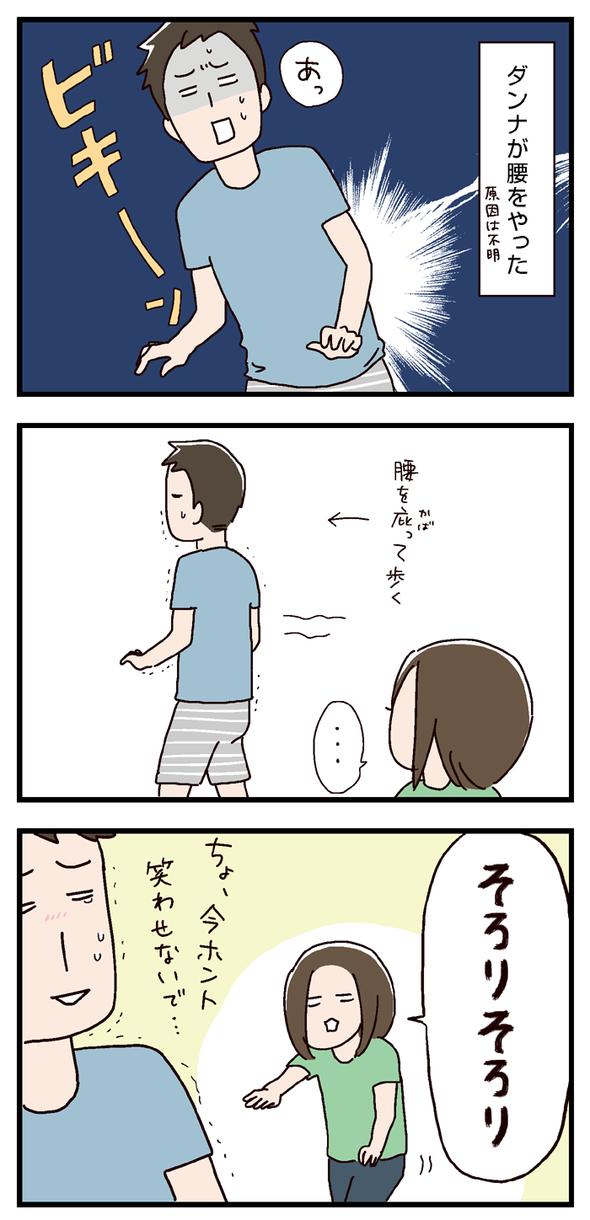icchomae612_02