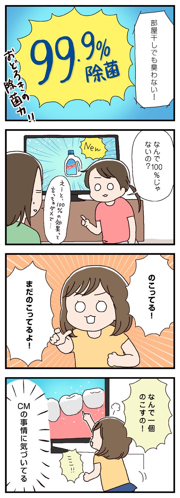 icchomae575