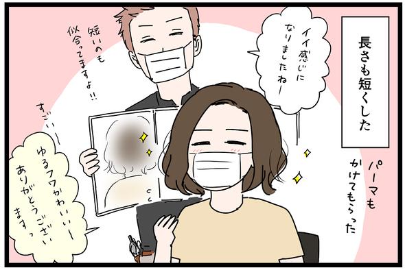 icchomae1071_02