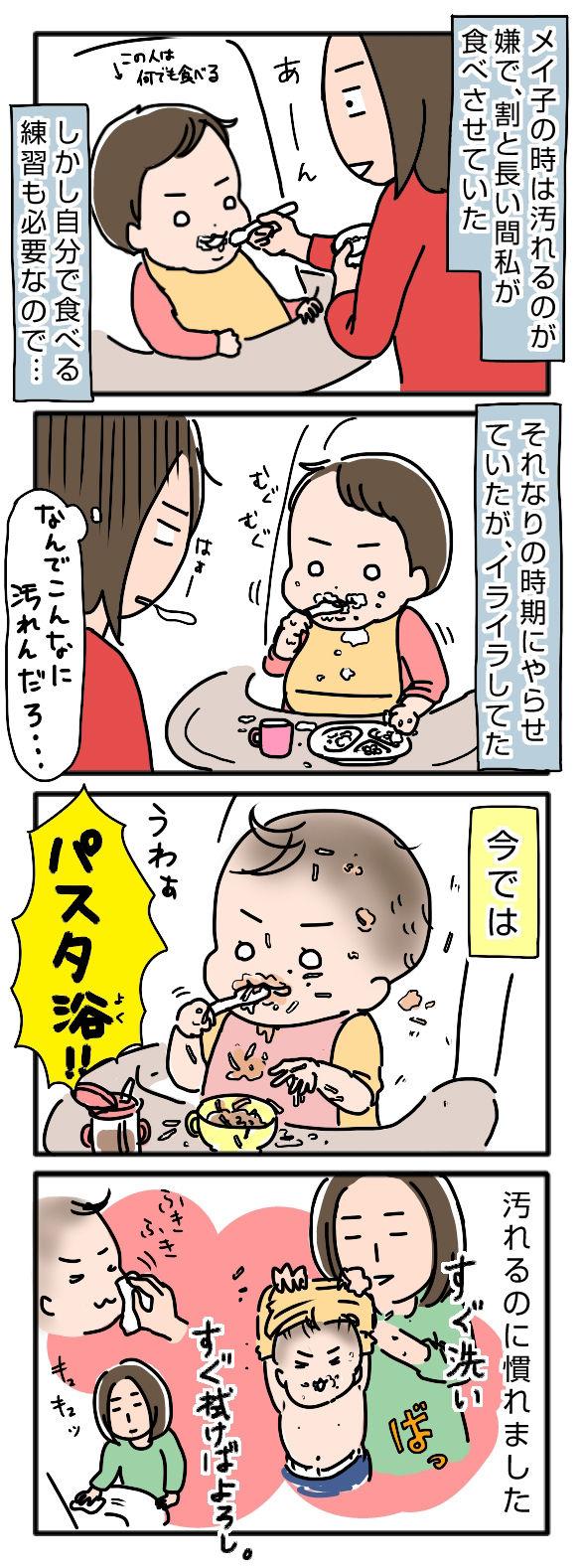 汚れ耐性01