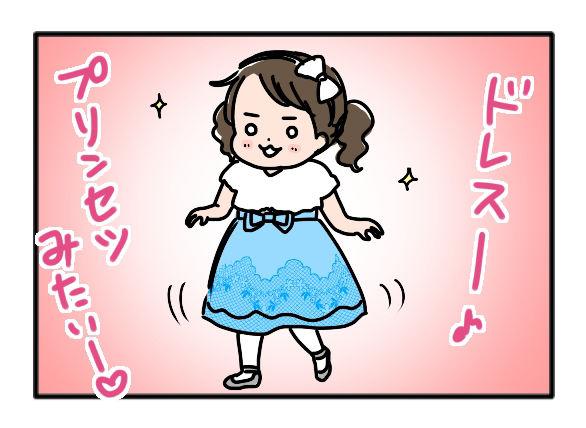 メイ子・結婚式01