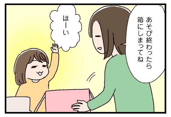 icchomae695_04