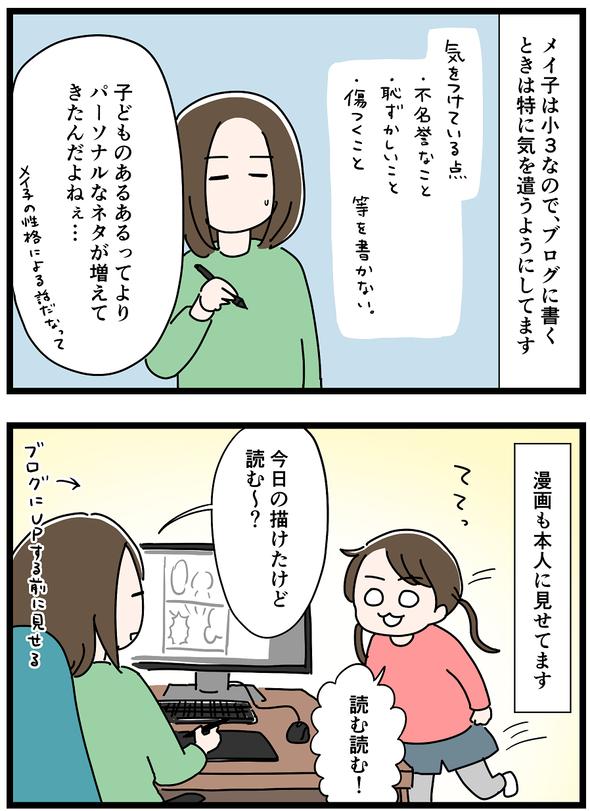 icchomae962_01