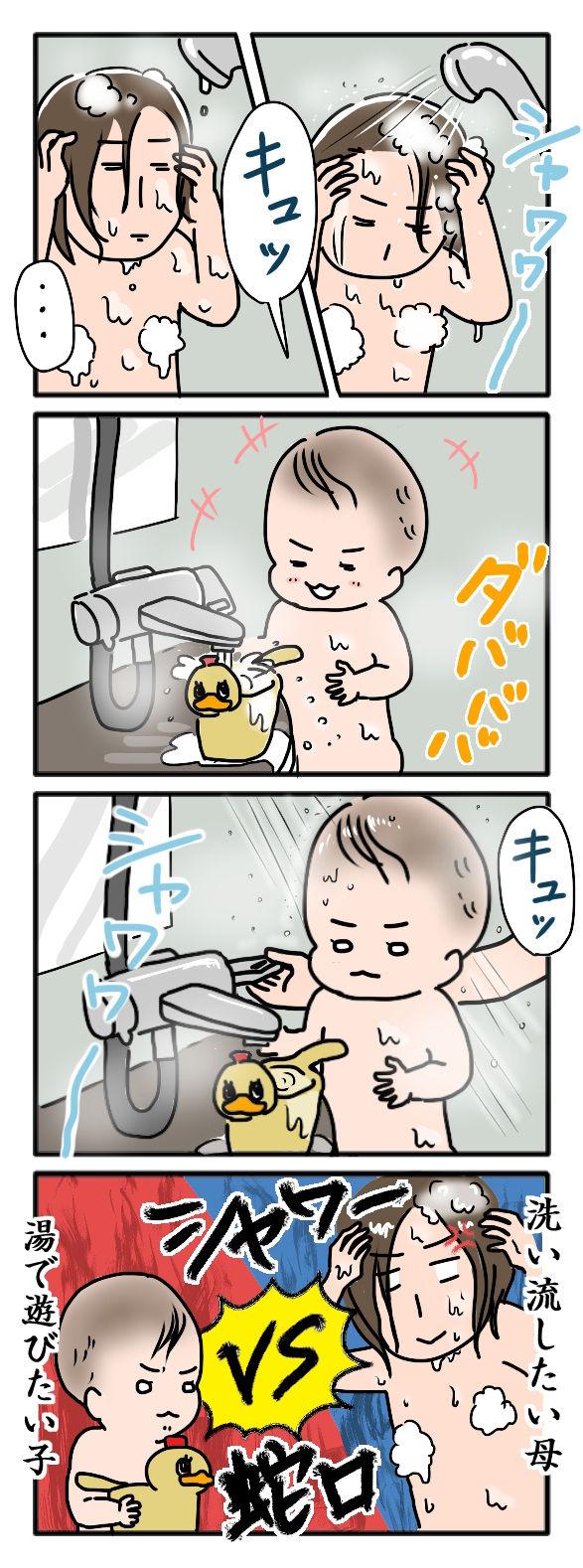 風呂場の戦い
