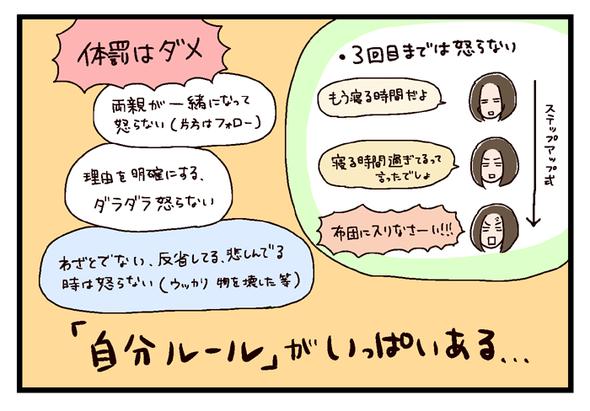 icchomae487_04