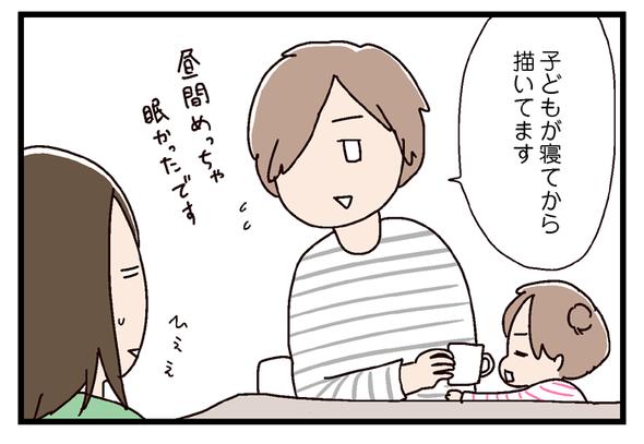 icchomae530_04