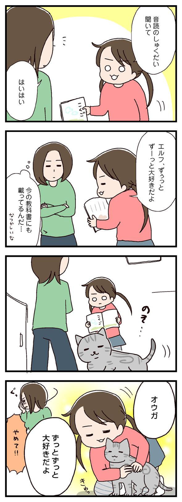 icchomae462_01