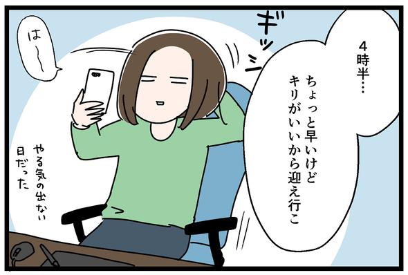 icchomae296_01