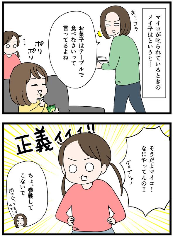 icchomae1179_01
