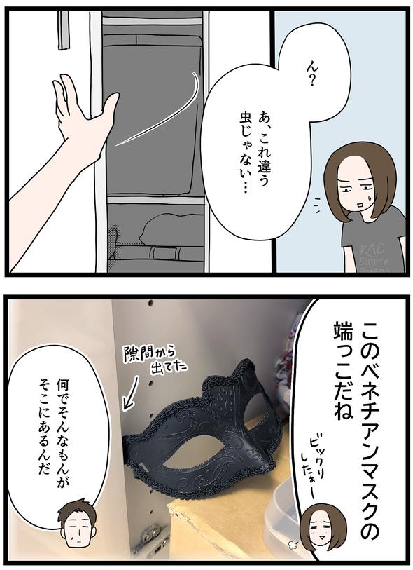 icchomae1057_02