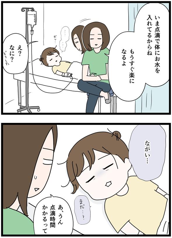 icchomae1062_04