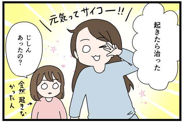 icchomae1187_04