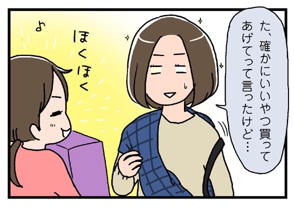icchomae270_02