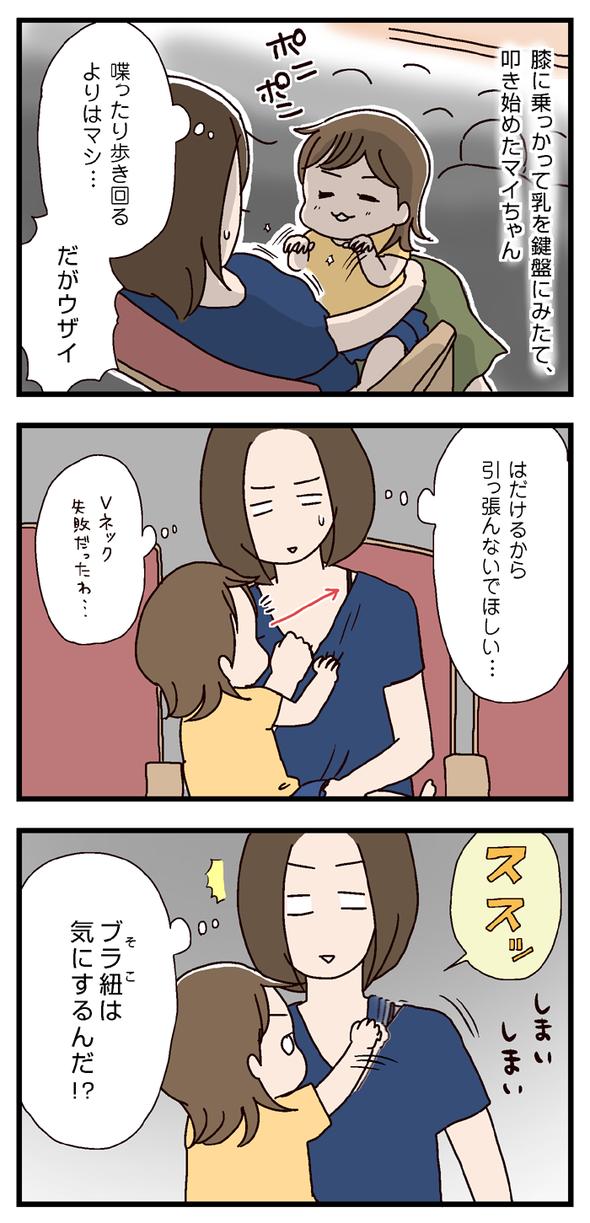 icchomae383_02