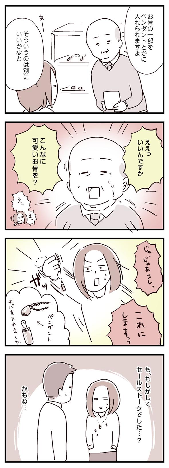 icchomae546_02_02