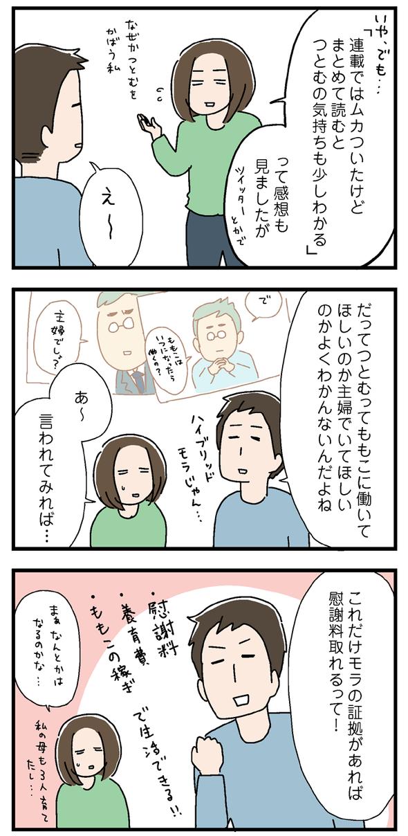 icchomae721_03