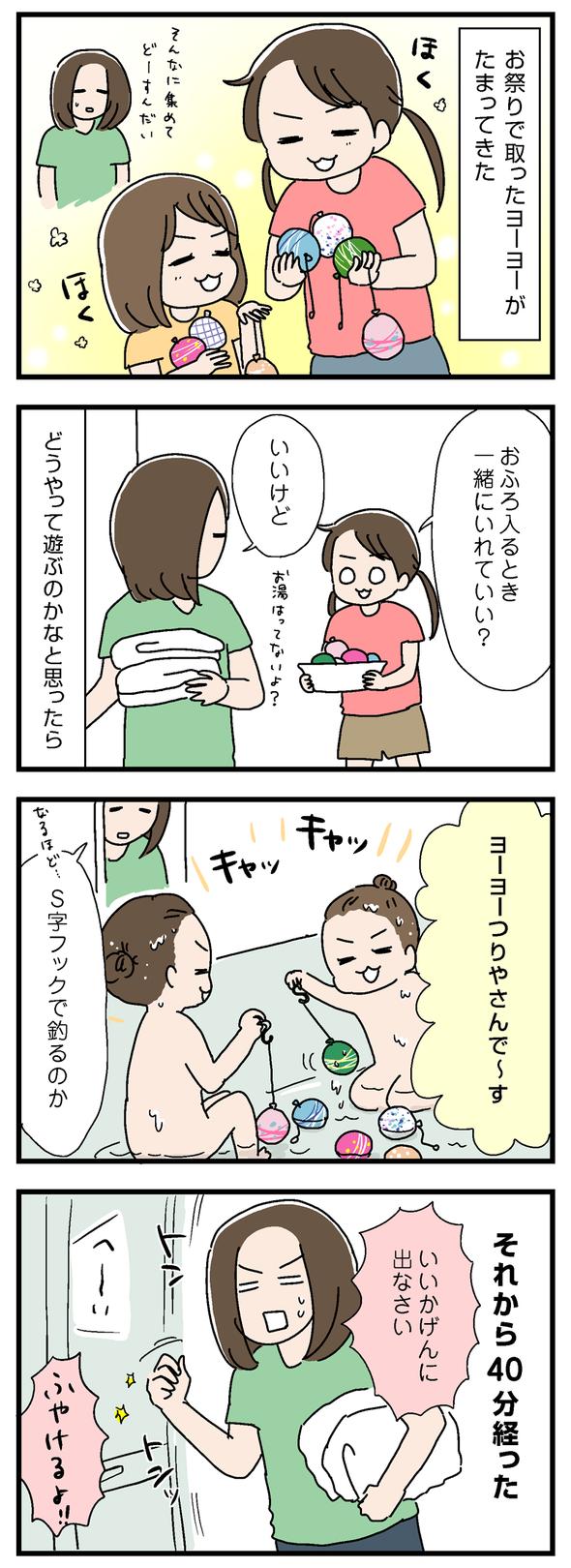 icchomae842