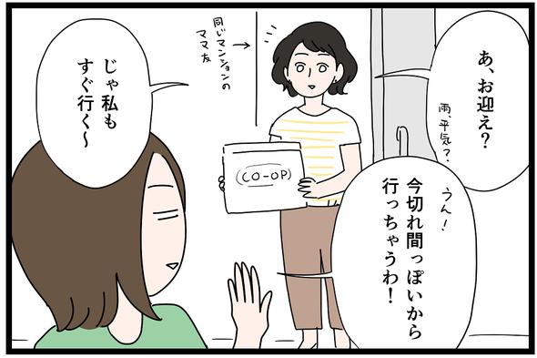 icchomae1098_02
