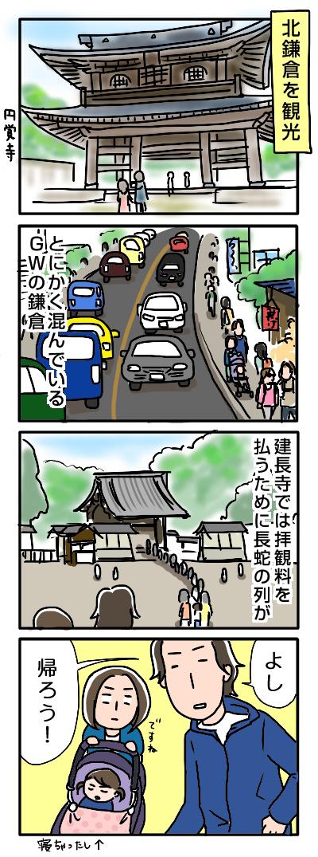 姉ちゃんは育児中-鎌倉01