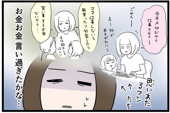 icchomae1044_03