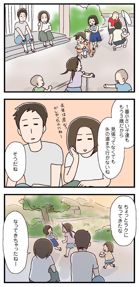 icchomae389_02