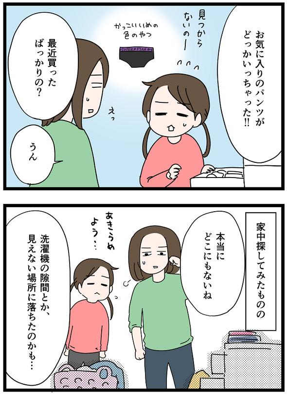 icchomae1225_01