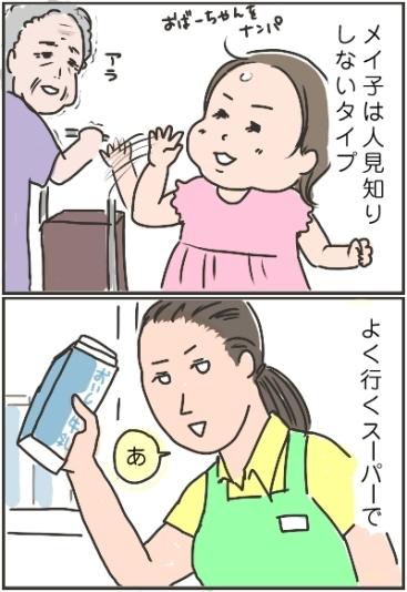 姉ちゃんは育児中-いつの間に01