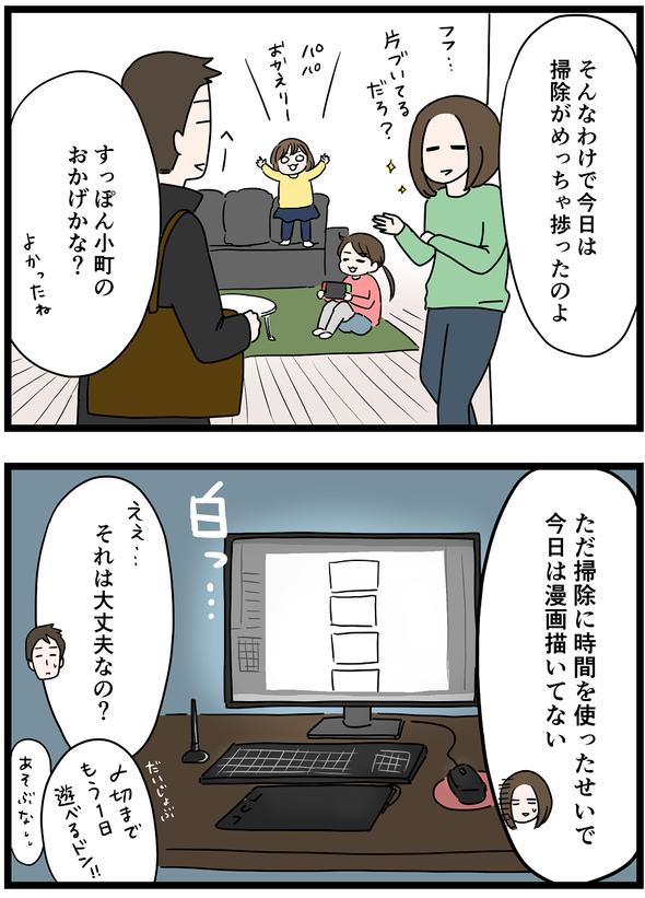 supponkomachi_3_01
