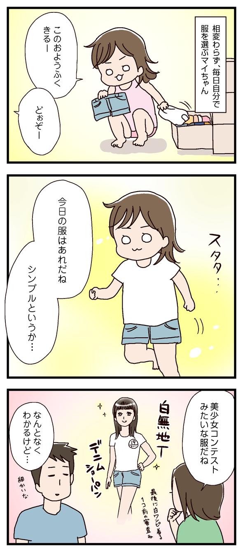 icchomae385