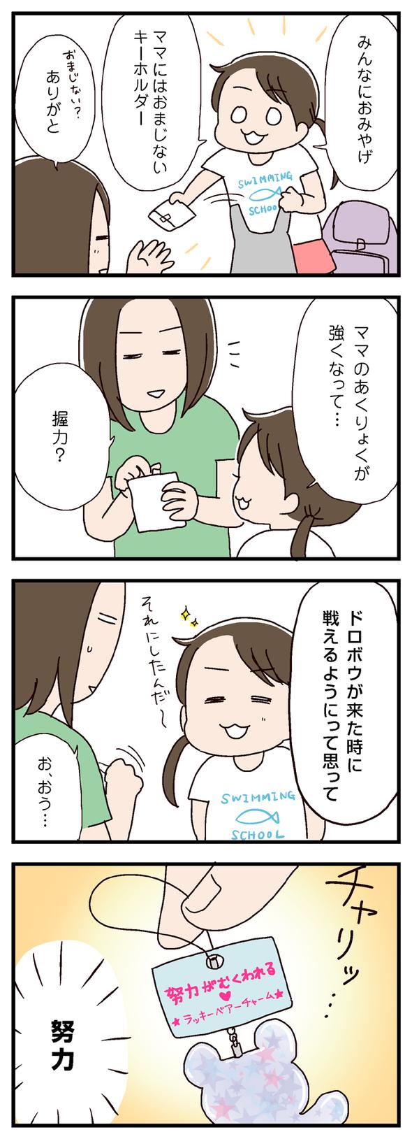 小2女児が母を思って願ったこと